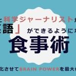 【英会話】英語ができるようになる人の食事術:脳を活性化して英語を自在に使えるようになろう!