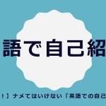 【最新版】【英会話】英語での自己紹介:コレを知っているのと知っていないのでは大きな差が!