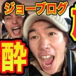 【コラボ旅!!!】ジョーブログと海外でベロベロの旅をしてきたら衝撃すぎた!!ww