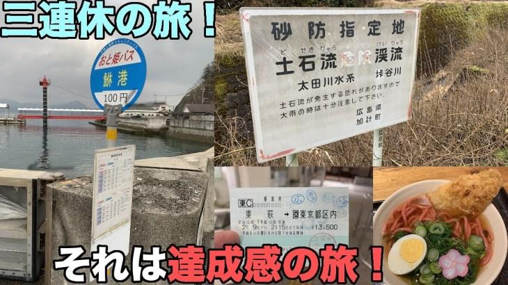 【#0039】三連休の山口・広島旅の最終日は幽霊文字3題+廃駅+途中下車印の充実、さらにグルメもおさらいします【垰・糘・鮴】【途中下車印】【可部線】
