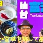 #049 東北旅!富沢のおしゃれグルメ!in 仙台市営地下鉄南北線 富沢駅