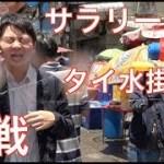 【タイ旅行・観光】サラリーマンがスーツ着たままタイの水かけ祭り参戦してみた〔#121〕