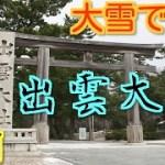 【旅動画2017年】記録的大雪!出雲大社へ