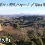 イタリア旅2019その23 世界遺産の町サン・ジミニャーノとフィレンツェの散歩【無職旅】【旅行記】