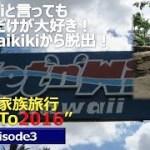 【オアフ島旅行】HAWAIIでもOAHUだけ大好き家族の旅行記_BackTo2016_episode3