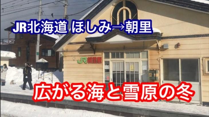 冬の北海道旅行 JR函館本線ほしみ駅から朝里駅までの日本海側車窓