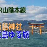 【ゆる動画】JR山陰本線・厳島神社・広島一人旅 Vlog