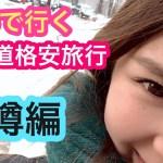 LCCで格安北海道旅行〜!! 札幌に行ってきました!!小樽編!!