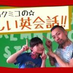 【松山クミコの楽しい英会話 Lesson.10】~新婚旅行で夫と離婚したくなったら~