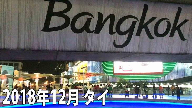 バンコク「イムちゃん」でグルメを満喫&タイの秋葉原「MBK」へ。2018/12/10【タイ旅行2日目】Thailand Trip, Bangkok