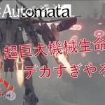 【NieR:Automata】マツが見てるシルバーの終末世界旅行記#07【きゃらバン】