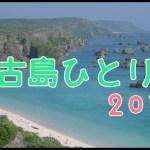 宮古島ひとり旅 / OKINAWA MIYAKOJIMA TRAVEL