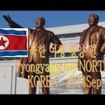 北朝鮮旅行記③ 平壌編 Pyongyang trip NORTH KOREA   2014Sep musc update 북한 여행 평양 편