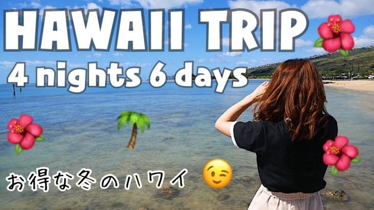 Vlog🌺HAWAII旅行4泊6日🌈ショッピング、大好きな場所、グルメ、お店🌺✨オアフ島🌺冬のハワイ