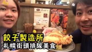 【日本食旅】大顆噴汁餃子製造所 自由行北海道札幌旅行YA 201809