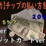 アメリカでのチップの払い方を紹介【留学,海外旅行】