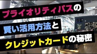【旅行術】プライオリティパスのお得な活用方法とクレジットカードの秘密