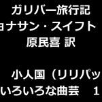 青空文庫朗読 ガリバー旅行記 小人国 いろいろな曲芸(1)