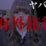 ヤバカノ#03海外旅行 〜本当にあったヤバイ彼女の話〜