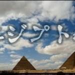 大人のひとり旅~エジプト 編~#1 カイロへ
