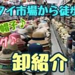 「ホーチミン」「買い物」ビンタイ市場から徒歩1分♪麦わら帽子の宝庫!!帽子、バッグの卸を紹介!