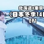 日本冬季14日遊 EP1: 北海道-札幌&小樽   JAPAN VLOG 2018   YUICHIA