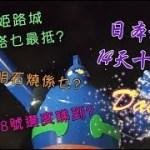 【日本近畿14天十字行】Day2 : 姫路城,明石