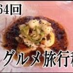 「パリグルメ旅行の秘訣」美恵子さんからのご質問 [#164]