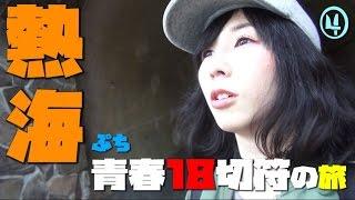 【青春18きっぷ女一人旅】熱海を半日で満喫!!