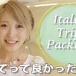 海外旅行必需品!夏のイタリア1週間に持ってって良かったものたち!【パッキング】Packing for Italy! Things you need for travelling
