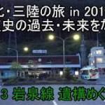 【悲運の路線】岩泉線の各駅をめぐる【2018東北・三陸の旅3】