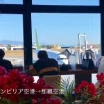 添乗員日記 宮古6島ひとり旅3日間 2019 3月13日〜15日