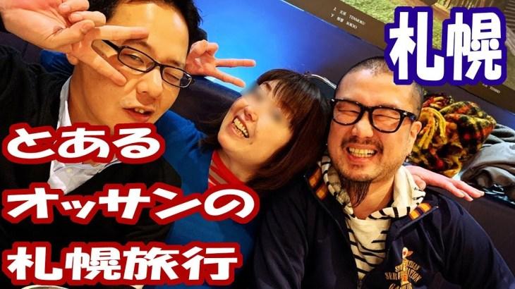 【旅動画】とあるオッサンの北海道旅行2019 #8 札幌【OBIHIRO・OTARU・SAPPORO – HAOKKAIDO】