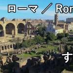 イタリア旅2019その28 フォロ・ロマーノすごい! そしてトレヴィの泉まで散歩してコイン投げる【無職旅】【旅行記】