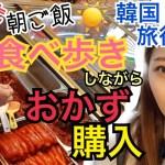 【韓国旅行】ローカル市場で食べ歩きしながらおかずを買う!明洞からタクシーで5分!【モッパン】