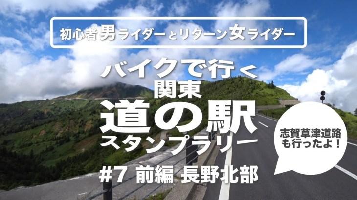 バイクで行く関東道の駅スタンプラリー #7 前編 長野北部
