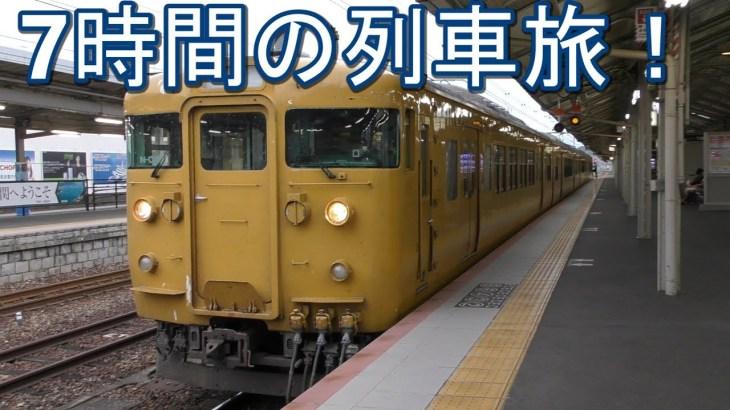 【西日本周遊・鉄道旅行記】出雲大社を観光する!その後は約7時間の列車旅  第4日目