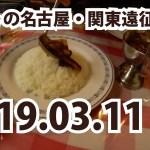 銀座・洋食煉瓦亭で元祖グルメを味わう!ニートの名古屋・関東遠征・旅日記7日目【2019年3月11日】