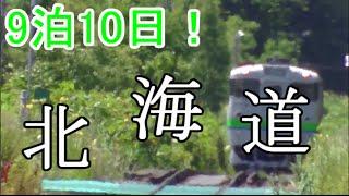 【鉄道旅行記】9泊10日の北海道 part1