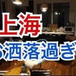 上海のAirbnbが色々凄すぎた【上海旅行記#02】