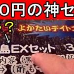 昼から神の350円セット【黒霧島EXセット】よかたい