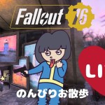 【Fallout76】おばさんひとり旅(生放送)#1【PS4Live】