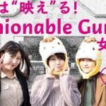 """桐生は""""映え""""る! Fashionable Gunma女子旅(前編)"""