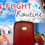 私の機内での過ごし方!長距離編☆ My in-flight routine!〔#442〕