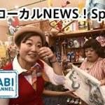 【番組本編】沖縄ローカルNEWS!Special #2みーかーバスツアー中部編