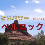 女一人旅【聖地セドナNo.3】最強パワー!ベルロック
