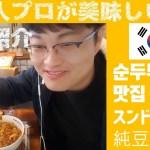 [韓国旅行グルメ] 弘大!激うまスンドゥブチゲお勧めの店!ひとりご飯OK!モッパン 홍대순두부찌개맛집 Best Sundubu Hyeja Visit Mukbang