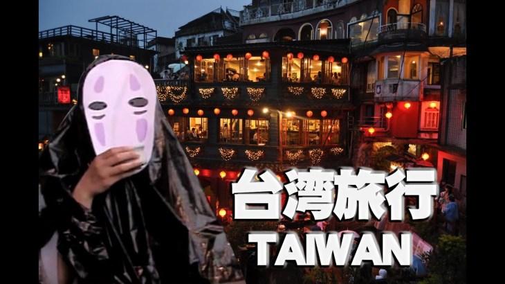 OL3人弾丸海外旅行〜台湾旅行記〜TAIWAN Trip