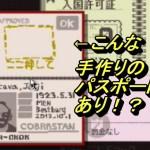 【PAPERS,PLEASE#2】初の海外旅行に向けて入国審査練習だ【ふにこ】