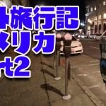 【アメリカ】海外旅行記 サンフランシスコ Part2【セグウェイ・ドリキン】